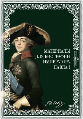 Материалы для биографии императора Павла I