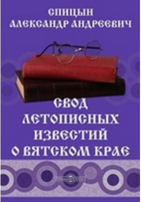 Свод летописных известий о Вятском крае