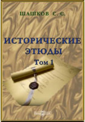 Исторические этюды. Т. 1