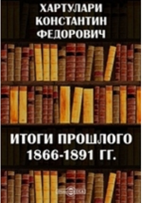 Итоги прошлого. 1866-1891 гг.: публицистика