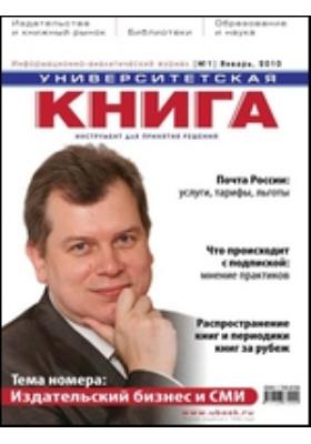 Университетская книга: журнал. 2010. январь
