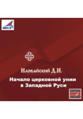 Начало церковной унии в Западной Руси