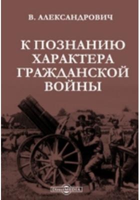 Кпознанию характера гражданской войны
