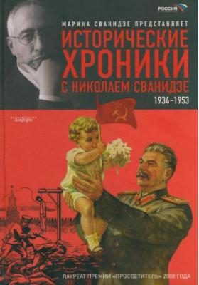 Исторические хроники с Николаем Сванидзе. В 2-х книгах. Книга 2 : 1934-1953
