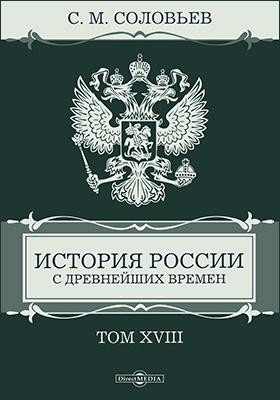 История России с древнейших времен: монография : в 29 т. Т. 18