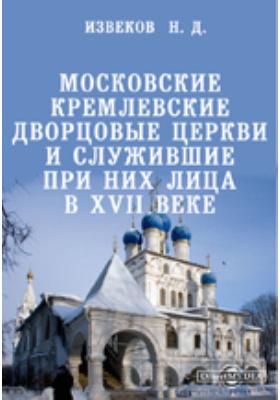 Московские кремлевские дворцовые церкви и служившие при них лица в XVII веке: монография. Т. 2