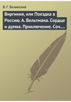 Виргиния, или Поездка в Россию. А. Вельтмана. Сердце и думка. Приключение. Соч. А. Вельтмана