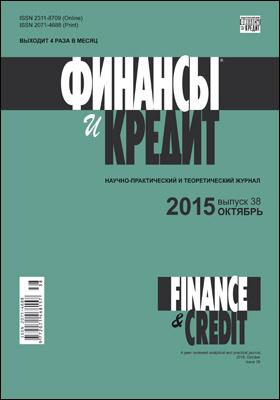 Финансы и кредит = Finance & credit: научно-практический и теоретический журнал. 2015. № 38(662)