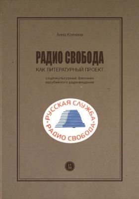 Радио Cвобода как литературный проект : социокультурный феномен зарубе...