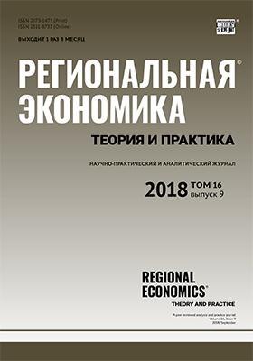 Региональная экономика : теория и практика = Regional economics: журнал. 2018. Том 16, выпуск 9