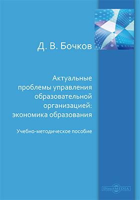 Актуальные проблемы управления образовательной организацией : экономика образования: учебно-методическое пособие