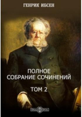 Полное собрание сочинений. Т. 2