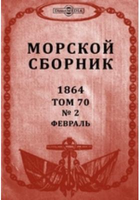 Морской сборник: журнал. 1864. Т. 70, № 2, Февраль