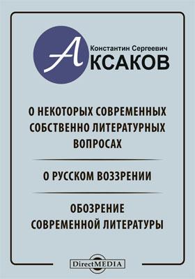 О некоторых современных собственно литературных вопросах. О русском воззрении. Обозрение современной литературы