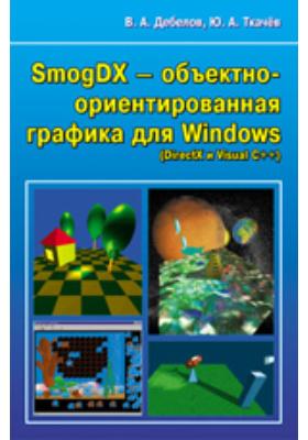 SmogDX  объектно-ориентированная графика для Windows (DireectX и Visual C++)