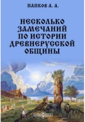 Несколько замечаний по истории древнерусской общины