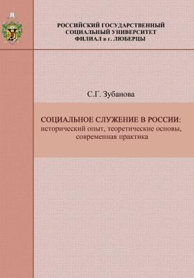 Социальное служение в России: исторический опыт, теоретические основы, современная практика: монография