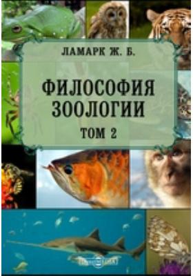 Философия зоологии. Т. 2