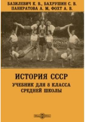 История СССР. Учебник для 8 класса средней школы