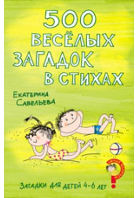 Загадки для детей 4–6 лет. 500 веселых загадок в стихах