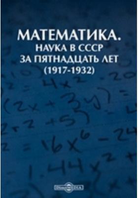 Математика. Наука в СССР за пятнадцать лет (1917-1932)