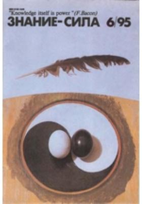 Знание-сила. 1995. № 6