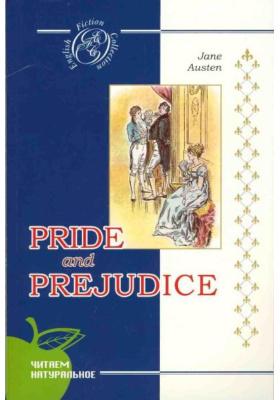 Гордость и предубеждение = Pride and Prejudice : Роман. На английском языке