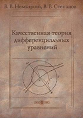 Качественная теория дифференциальных уравнений