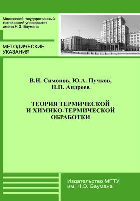 Теория термической и химико-термической обработки : Методические указания к лабораторным работам по курсу«Технология обработки и модификации материалов»