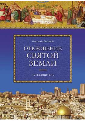 Откровение Святой Земли : опыт Православного путеводителя