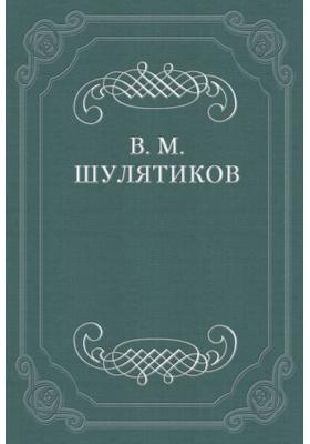 «Старое» и «новое» в современной литературе