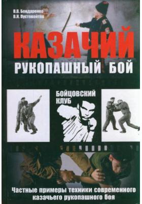 Казачий рукопашный бой : Частные примеры техники современного казачьего рукопашного боя