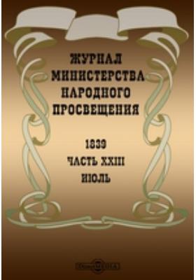 Журнал Министерства Народного Просвещения: журнал. 1839. Июль, Ч. 23