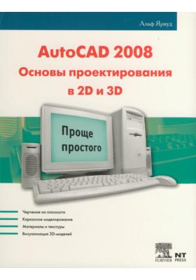 AutoCAD 2008. Основы проектирования в 2D и 3D = Introduction to AutoCAD 2008. 2D and 3D Design