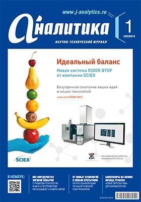 Аналитика: научно-технический журнал. 2016. № 1(26)