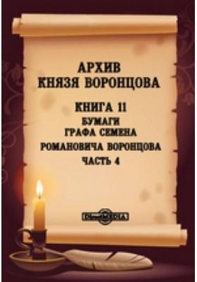 Архив князя Воронцова. Кн. 11. Бумаги графа Семена Романовича Воронцова, Ч. 4