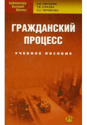 Гражданский процесс : Учебное пособие. 2-е издание, исправленное