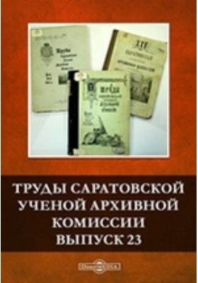 Труды Саратовской ученой архивной комиссии. Вып. 23