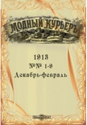 Модный курьер. 1913. №№ 1-9, Декабрь-февраль