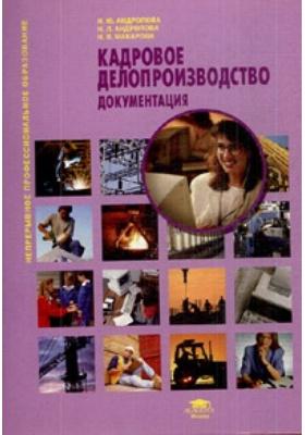 Кадровое делопроизводство: документация : Учебное пособие. 2-е издание, стереотипное