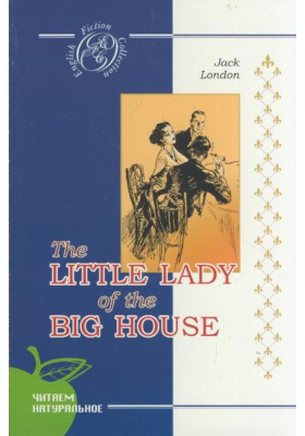 Маленькая хозяйка большого дома = The Little Lady of the Big House : Роман. На английском языке