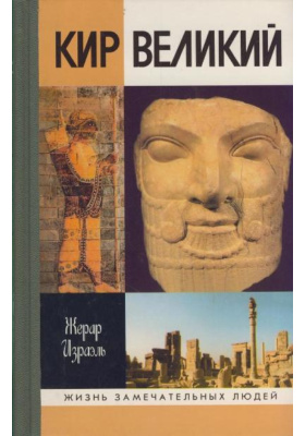 Кир Великий = Cyrus le Grand. Fondateur de l'Empire perse