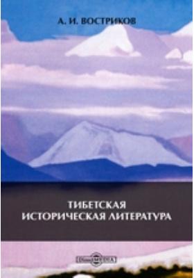 Тибетская историческая литература