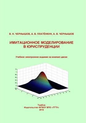 Имитационное моделирование в юриспруденции: учебное пособие