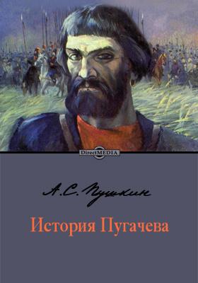 История Пугачева: художественная литература