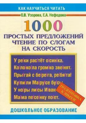 1000 простых предложений. Чтение по слогам на скорость : Подготовка к школе
