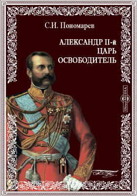 Александр II-й царь освободитель