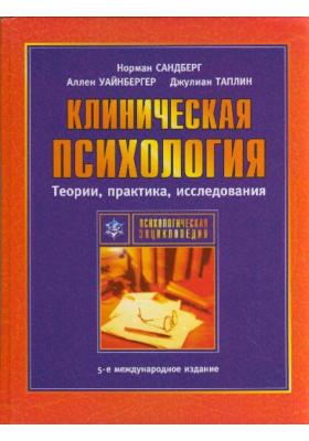 Клиническая психология. Теория, практика, исследования = Clinical Psychology: Evolving Theory, Practice, and Research : 5-е международное издание