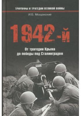 1942-й.. От трагедии Крыма до победы под Сталинградом