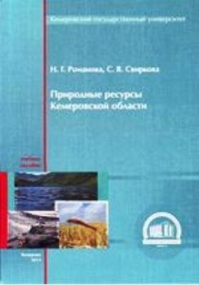 Природные ресурсы Кемеровской области: учебное пособие